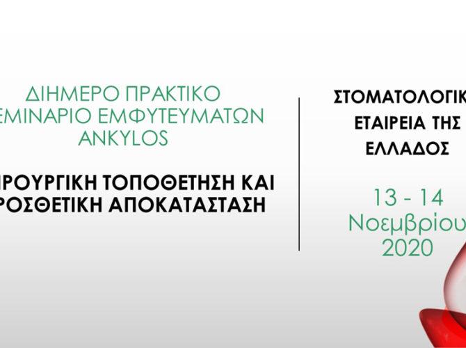 Διήμερο Πρακτικό Σεμινάριο Εμφυτευμάτων Ankylos
